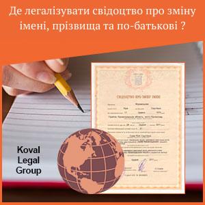 Де легалізувати свідоцтво про зміну імені, прізвища та по-батькові
