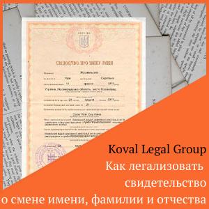 Процедура легализации свидетельства о смене фамилии имени или отчества