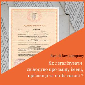 Процедура легалізації свідоцтва про зміну прізвища, імені та по-батькові