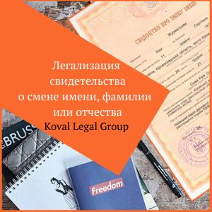 Легализация свидетельства о смене имени, фамилии и отчества