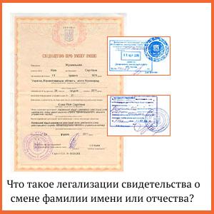 Что такое легализации свидетельства о смене фамилии имени или отчества?