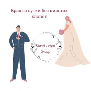 Брак в сутки