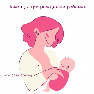 помощь при рождении от государства