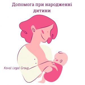 Допомога при народженні дитини