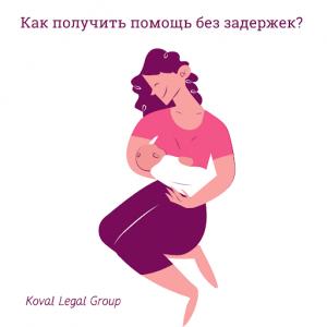 помощь при рождении вне очереди