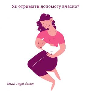 Як отримати допомогу при народженні вчасно