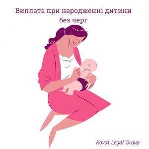 виплата при народженні дитини без черг