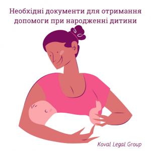 документи для отримання допомоги при народженні
