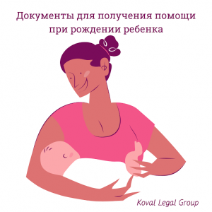 документы для получения помощи при рождении